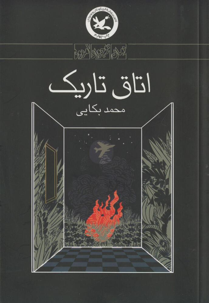 رمان «اتاق تاریک» برای چهارمین بار بازنشر شد