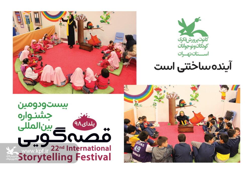 دعوت از خانواده کانون استان تهران برای همراهی و مشارکت در جشنواره ملی قصه گویی