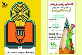 اجرای بیش از ۱۰۰ برنامهی پژوهشی در کانون سمنان