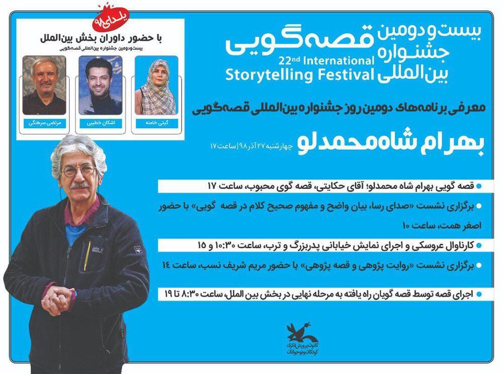 دومین روز جشنواره قصهگویی با بهرام شاهمحمدلو و کارناوال عروسکی
