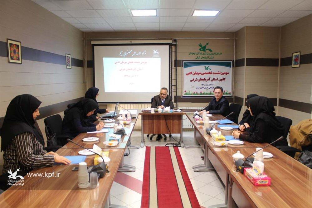 سومین نشست تخصصی مربیان ادبی کانون آذربایجان شرقی در سال ۹۸
