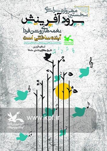 نخستین مهرواره سرود «آفرینش» در کانون استان قزوین برگزار میشود