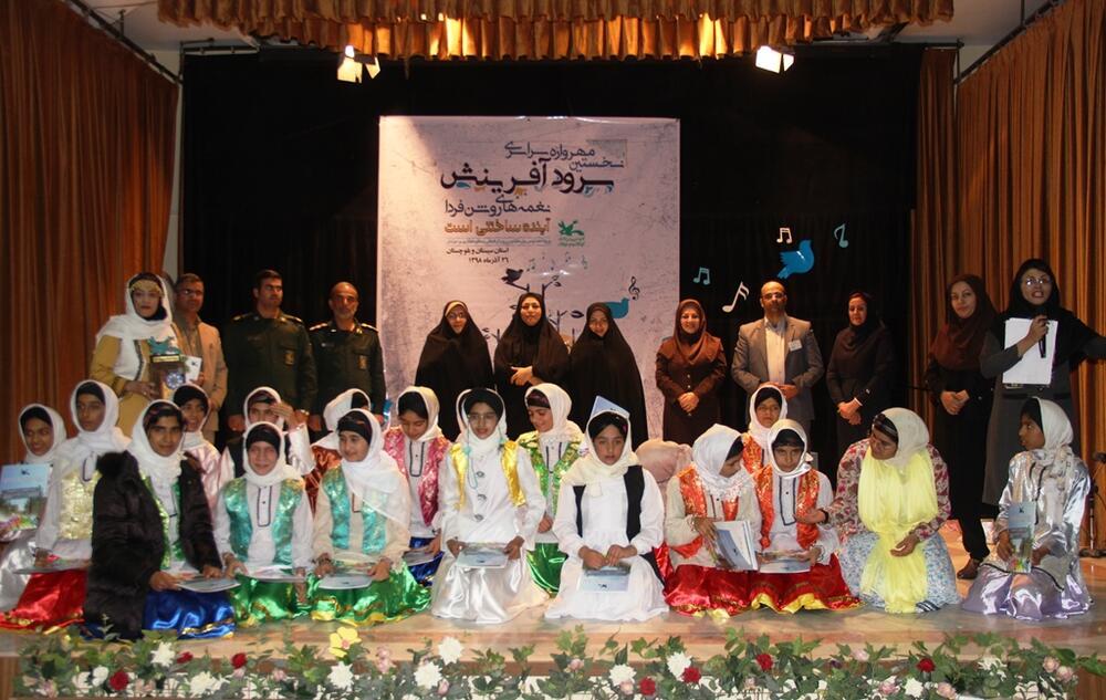 سیستان و بلوچستان سرودخوانان برتر خود را شناخت