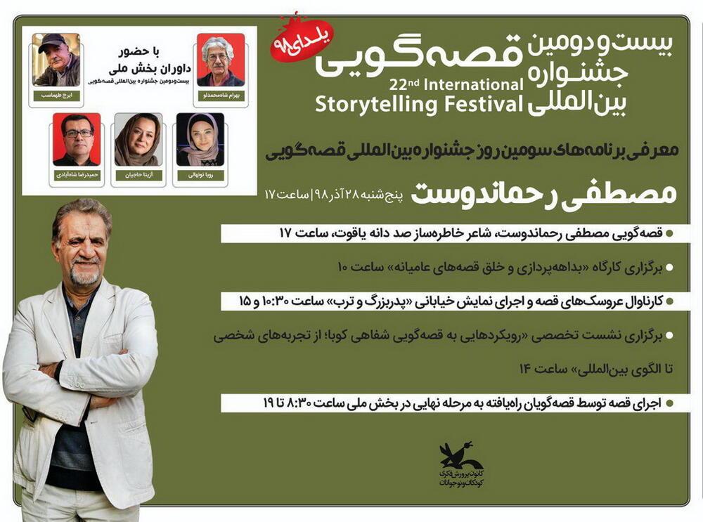 قصهگویی مصطفی رحماندوست و ۱۹ اجرا در بخش ملی