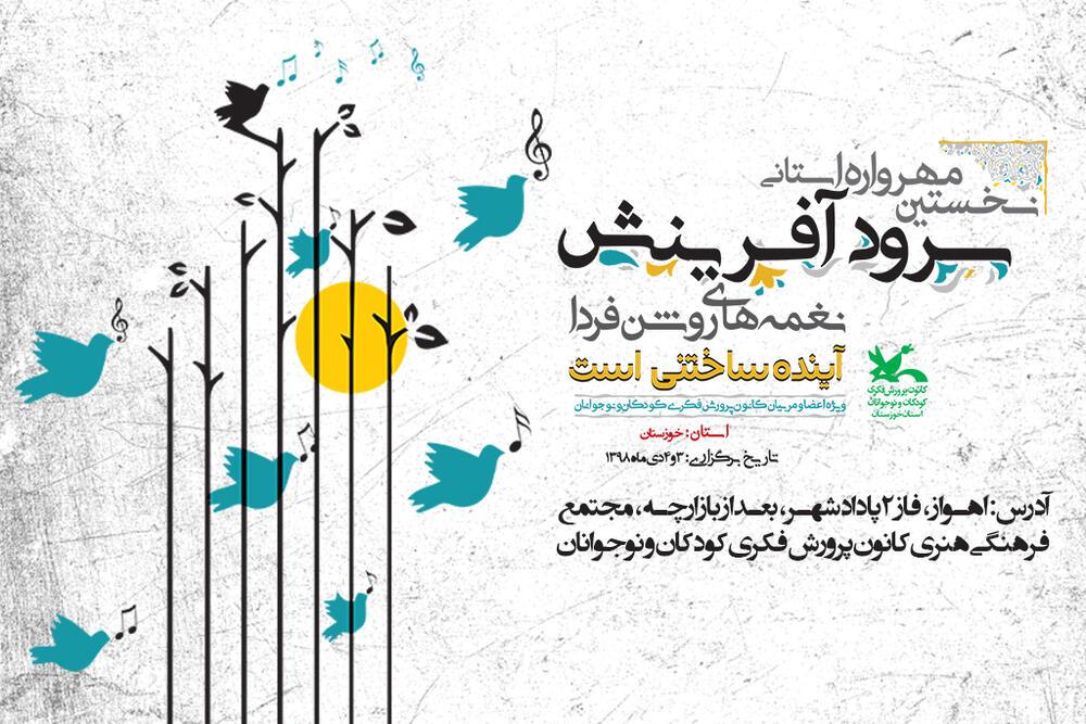 نخستین مهرواره سرود «آفرینش» در خوزستان برگزار میشود