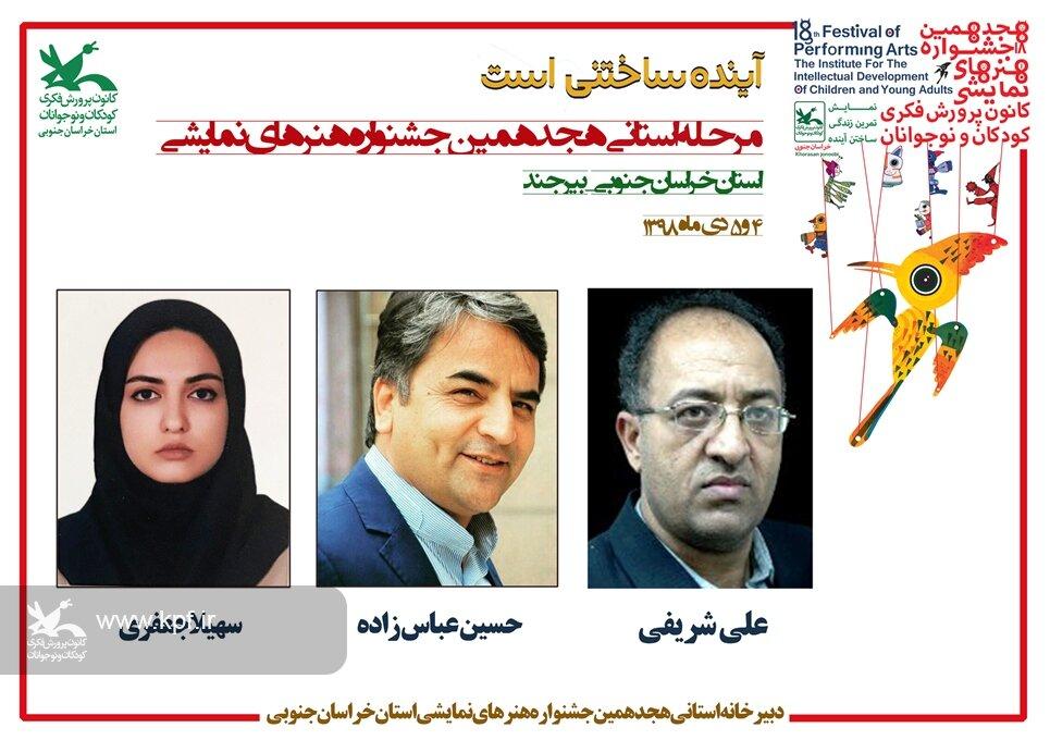 داوران هجدهمین جشنواره «هنرهای نمایشی» کانون خراسان جنوبی تعیین شدند