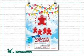 پنجمین جشنواره ملی اسباببازی روز ۷ دی آغاز به کار میکند