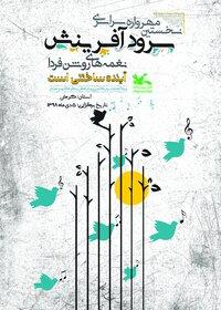 نخستین مهرواره سرود «نغمه های روشن فردا» در کرمان برگزار میشود