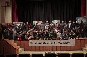 ویژه برنامه سفیر مهربانی برای دلجویی از کودک افغانستانی