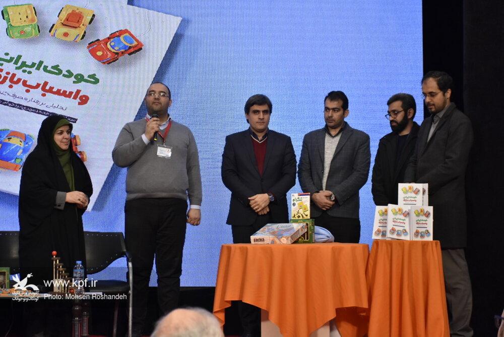 کتاب «کودک ایرانی و اسباببازی» کانون رونمایی شد