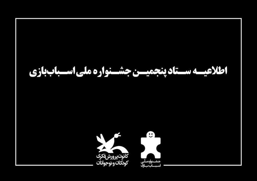 آخرین روز پنجمین جشنواره ملی اسباببازی بدون برنامههای شاد
