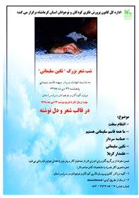 شب شعر «نگین سلیمانی» در کرمانشاه برگزار میشود