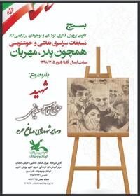 موفقیت عضوکانون فارس در مسابقه هنری «همچون پدر، مهربان»