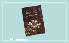 کتاب «عکس یادگاری بگیریم» محمدرضا یوسفی منتشر شد