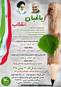 برگزیدگان  مسابقهی ادبی «باغبان انقلاب» معرفی شدند