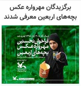 کسب دو مقام برگزیده و شایسته تقدیر سهم کانون زنجان از مهرواره عکس بچه های اربعین