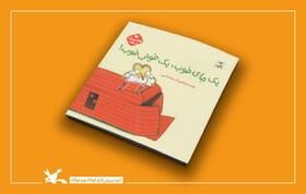 کتاب «یک جای خوب، یک خواب خوب!» منتشر شد