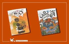 نشریههای «آفرینش» کودکی و نوجوانی منتشر شد