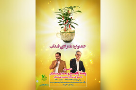 جشنواره طنز ادبی «قندآب» برگزار میشود