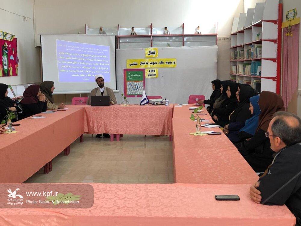 «نشست تخصصی نماز و شیوههای دعوت به آن» ویژهی مربیان مراکز فرهنگیهنری حوزهی سیستان