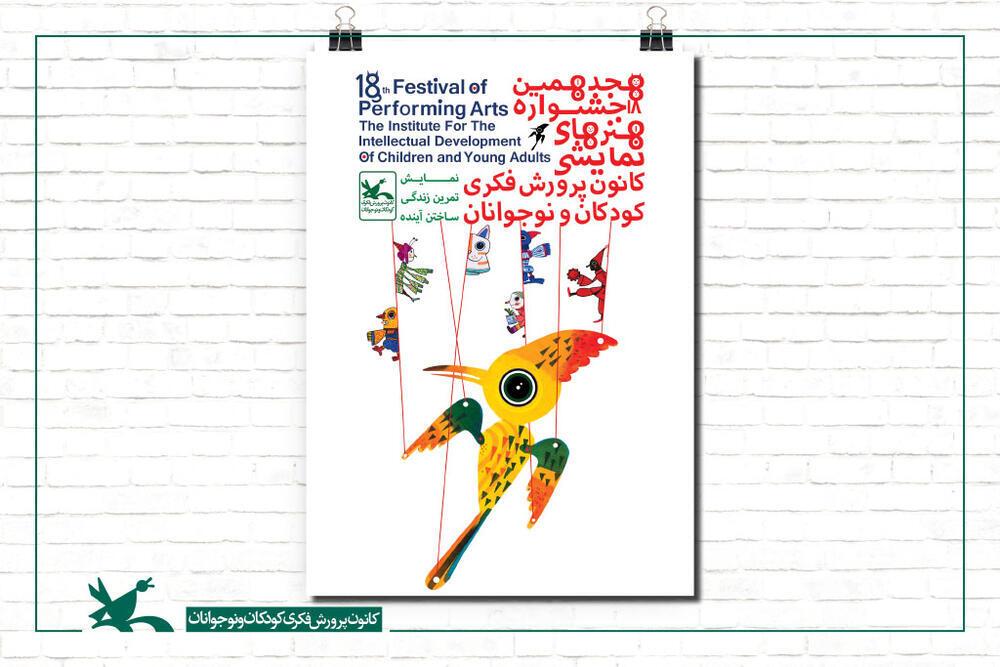 «کتابهای ما را بخوانید» به بخش نمایش کتابخانهای جشنواره هنرهای نمایشی راه یافت