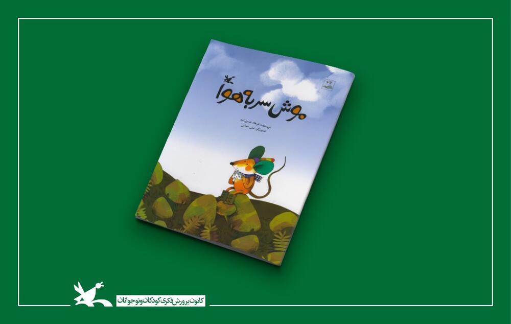 کتاب «موش سر به هوا» نوشته فرهاد حسنزاده برای کودکان ۷ سال و بالاتر