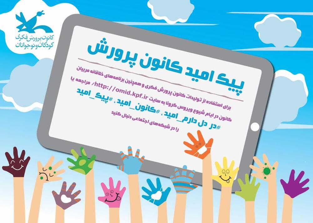 تداوم حضور پیک امید کانون در مناطق محروم استان اردبیل