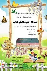"""فراخوان مسابقه با عنوان """"هایکوی کتاب"""" برای کودکان و نوجوانان زنجانی"""