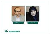 انتصاب مدیران کل جدید کانون استانهای تهران و اصفهان
