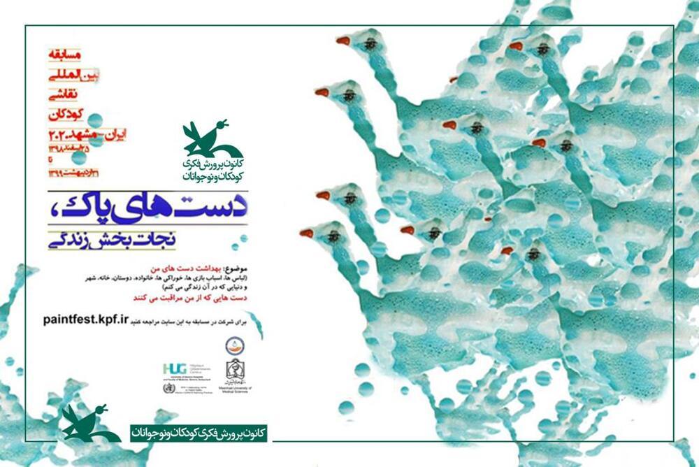 مسابقه بینالمللی نقاشی کودکان و نوجوانان «دستهای پاک»