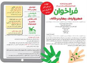 «بهار در خانه»، مهروارهای برای نوروز کودکان و نوجوانان ایرانی