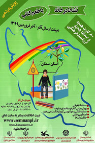 پویش «نشاط در خانه با طعم کتاب» در استان سمنان