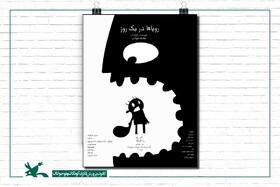انیمیشن «رویاها در یک روز» صادق جوادی را آنلاین تماشا کنید