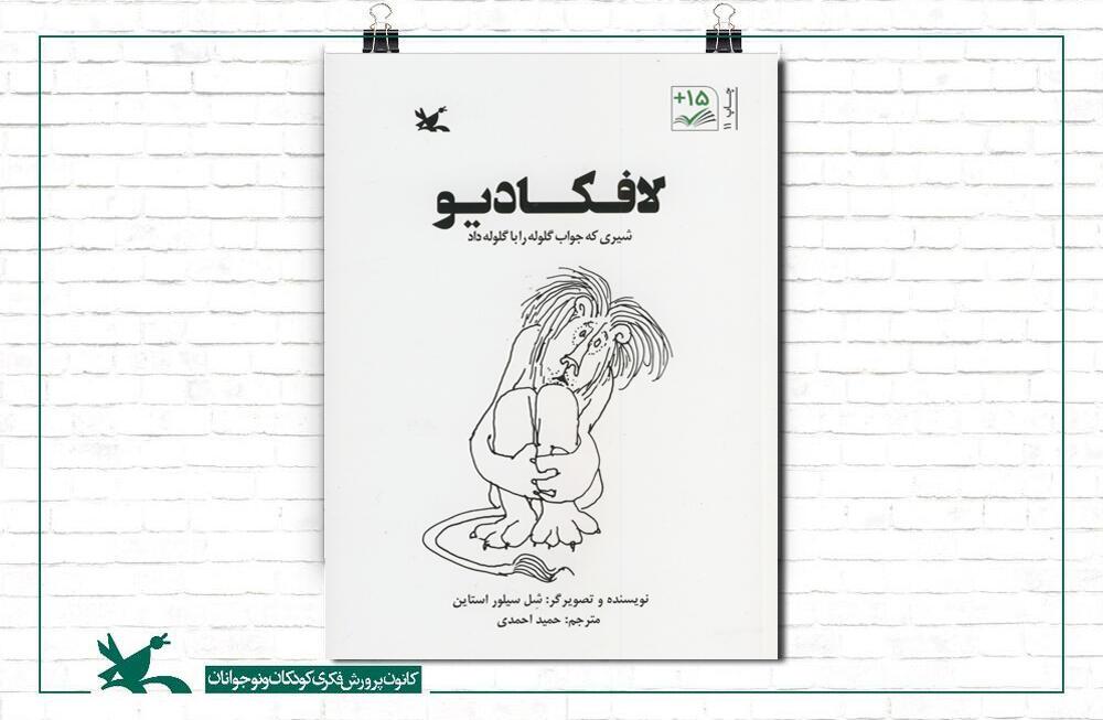 نمایش «لافکادیو»ی امیر مشهدیعباس در اینترنت تماشایی شد