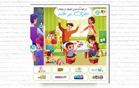 برگزیدگان پویش عکس «بازی در خانه» معرفی شدند