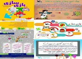 اجرای 19 برنامه متنوع و مختلف برای کودکان و نوجوانان توسط کانون پرورش فکری