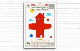 """معرفی برگزیدگان مسابقه نقاشی کودکان """" در خانه می مانیم """""""