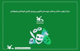 نمایشنامهنویسان برای کودکان و نوجوانان دستبهقلم میشوند
