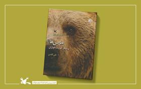 «خرسها و دیگر گوشتخواران» علی گلشن به چاپ دوم رسید