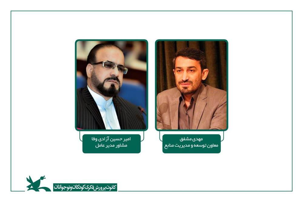 مهدی مشفق معاون توسعه و مدیریت منابع؛ آزادیوفا مشاور مدیرعامل کانون