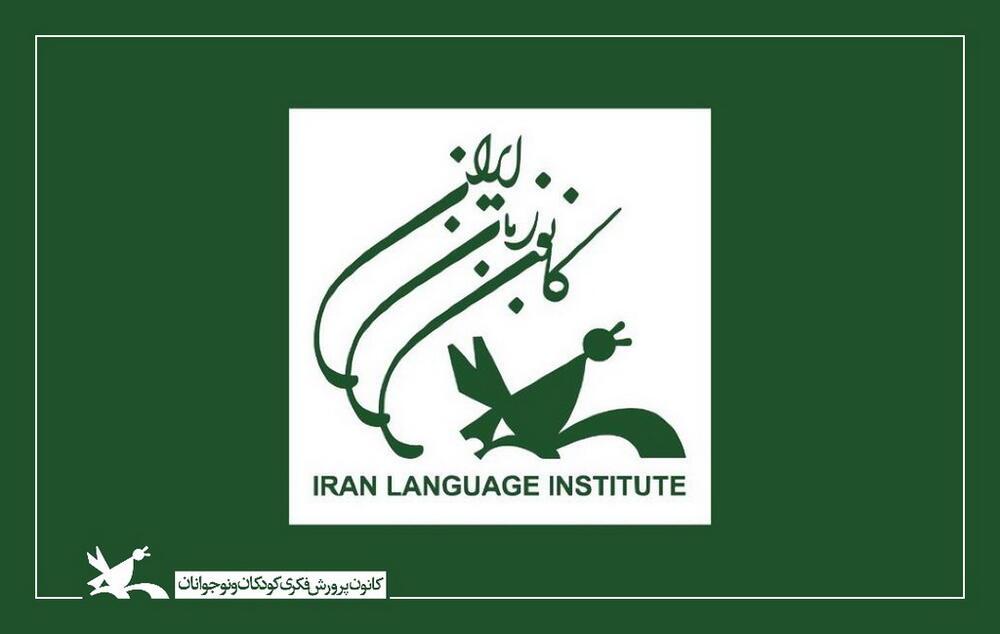 زمان آغاز کلاسهای برخط و توزیع کتاب کانون زبان ایران اعلام شد