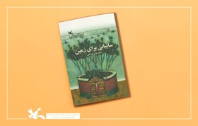 """A Shade for the Earth"" Kanoon New Novel about Environment"