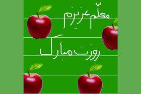 پیام تبریک مدیر کل کانون استان همدان به مناسبت روز معلم