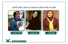 برگزاری سه نشست مجازی انجمنهای ادبی و هنری در کانون گلستان