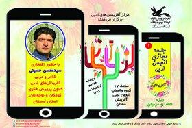 برگزاری نخستین جلسهی مجازی انجمن ادبی کانون سمنان
