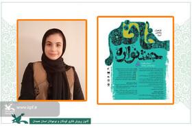 یلدا پاشایی عضو مرکز شماره ۳ همدان و مرتضی فرجی، مربی ادبی تابستانی کانون، برگزیده پنجمین جشنواره ادبی خاتم شدند
