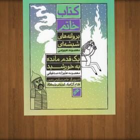 کتاب «خاتم» اثر عضو کانون آذربایجانغربی منتشر شد