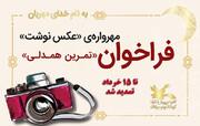 مهروارهی «عکس نوشت» تا ۱۵ خرداد تمدید شد