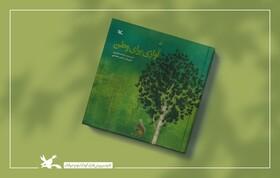 داستان زیست محیطی «آوازی برای وطن» بازنشر شد
