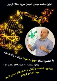 نخستین جلسه انجمن سرود کانون استان اردبیل